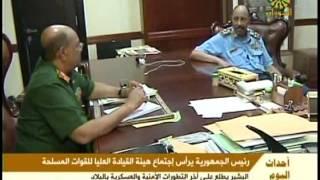getlinkyoutube.com-البشير يلتقى وزير الدفاع و م جهاز الامن بعد انقلاب قوش