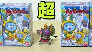 getlinkyoutube.com-妖怪ウォッチ 超妖怪クリアマスコット 6パック開封!! Yo-kai Watch