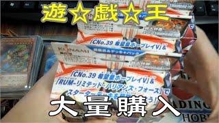 【遊戯王】大量購入!プロモもらうために日本語版買ってきた