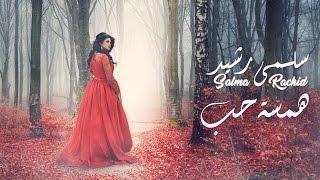 getlinkyoutube.com-Salma Rachid - Hamsat 7ob (EXCLUSIVE Music Video) |  (سلمى رشيد - همسة حب (فيديو كليب حصري
