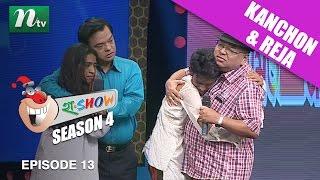 getlinkyoutube.com-Ha-show (হা শো) judges wept after watching the performance of Kanchan & Lucky l Season 04, Epi - 13