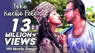 getlinkyoutube.com-Toke Kache Pele | Raja Babu (2015) | Movie Song | Shakib Khan | Apu Biswas | Bobby Haque