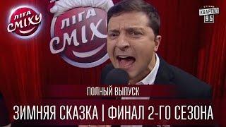 Лига Смеха 2016 - Зимняя Сказка | Финал 2-го сезона | Полный выпуск - 10 декабря 2016