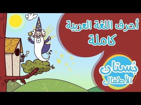 أحرف اللغة العربية كاملة  - فيديو تعليمي للأطفال