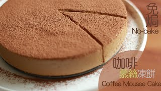 getlinkyoutube.com-[為食派] 免焗咖啡慕絲凍餅 No-bake Coffee Mousse Cake