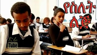 getlinkyoutube.com-YeSilet Lij (የስለት ልጅ) Ethiopian Movie from DireTube Cinema