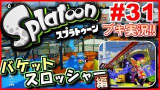 getlinkyoutube.com-【Splatoon】スプラトゥーン実況!! 『バケットスロッシャー紹介』編 【60fps】#31