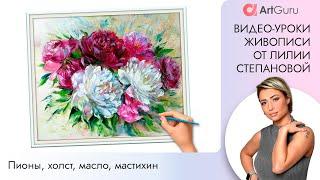 getlinkyoutube.com-Мастер Класс по Живописи Лилии Степановой. Как рисовать Пионы. Рисуем поэтапно.