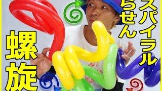 getlinkyoutube.com-Very easy!!!   Spiral balloon   らせん(スパイラル)風船を作ろう! 【 かねさんのバルーンアート】