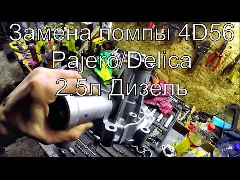 Замена помпы 4D56 Pajero Delica