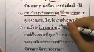 getlinkyoutube.com-พัฒนาการของไทยสมัยรัตนโกสินทร์ ตอนที่ 2
