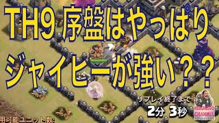 getlinkyoutube.com-【クラクラ実況】TH9序盤は、ジャイヒー最強説!?【ネロ】