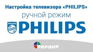getlinkyoutube.com-Настройка телевизора «Philips» в ручном режиме