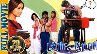 Ladies Tailor (2006) (HD) - Full Movie - Rajpal Yadav - Kim Sharma - Superhit Comedy Movie width=