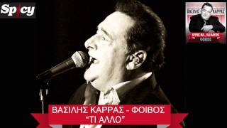 Βασίλης Καρράς - Τι άλλο | Vasilis Karras - Ti allo - Official Audio Release (HQ)