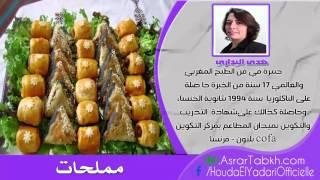 getlinkyoutube.com-مملحات MoMlahate ـ الشاف هدى اليداري خبيرة الطبخ