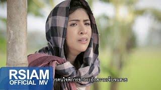 getlinkyoutube.com-หัวใจพิการ : นุช วิลาวัลย์ อาร์ สยาม [Official MV]