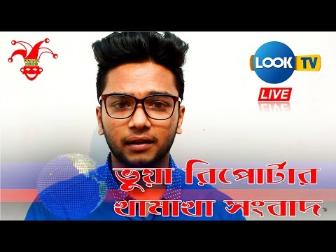 Typical Bangali Reporters | ভুয়া রিপোর্টার - খামাখা সংবাদ | Prank king Entertainment