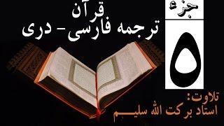 getlinkyoutube.com-5#  Qari Barakatullah Salim Juz 5  ترجمه فارسی جزپنجم