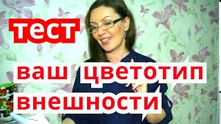 getlinkyoutube.com-ТЕСТ/ ОПРЕДЕЛЯЕМ ЦВЕТОТИП ВНЕШНОСТИ