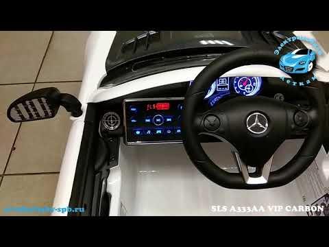 Mercedes-Benz SLS A333AA VIP CARBON