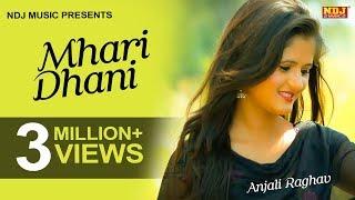 New Song 2016   Haryanvi    म्हारी ढाणी । Ajay Hooda , Anjali Raghav   TR , Annu Kadyan   NDJ Music