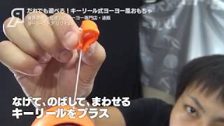 [Yo-Yo] AULDEY Key Reel Yo-Yo / だれでも遊べるキーリールヨーヨー風おもちゃ