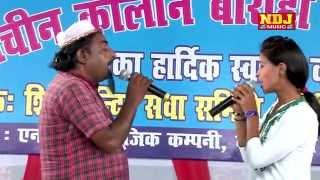 getlinkyoutube.com-Shekh Chilli ka Tahlaka Super Hits Haryanvi Video Hariram Toofan By Ndj Music