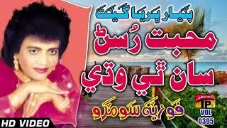 Muhabat Rusan San Thi Wade   Fozia Soomro   Sindhi Hits Old Song   Best Sindhi Song   TP Sindhi