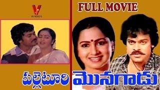 getlinkyoutube.com-Palleturi Monagadu Telugu Full Movie | Chiranjeevi | Radhika |Poornima| V9 Videos