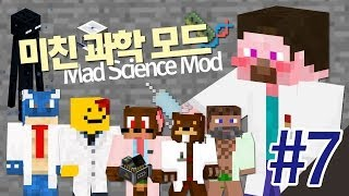 getlinkyoutube.com-양띵 [산업 모드와 함께하는 미친 과학 모드 체험 7편] 마인크래프트 Mad Science Mod