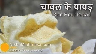 getlinkyoutube.com-How to Make Rice Papad - Rice papad recipe video - Rice flour papad