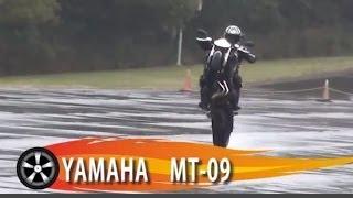 getlinkyoutube.com-YAMAHA MT 09 丸山浩・速攻テストインプレ TEST Impression