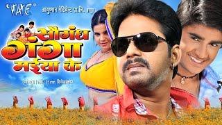 getlinkyoutube.com-सौगंध गंगा मईया के - Saugandh Ganga Maiya Ke - Latest Bhojpuri Movie - Bhojpuri Film | Full Movie