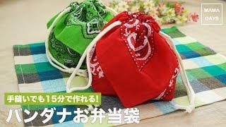 getlinkyoutube.com-手縫いでも15分で作れる!バンダナお弁当袋