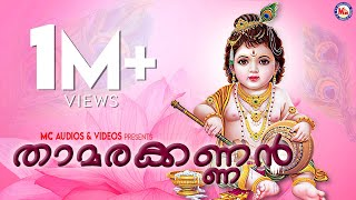 getlinkyoutube.com-Thamarakkannan | Malayalam Devotional Album | Audio Jukebox