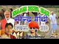 SUPER Rajasthani MODI Song | NAAM KYA HAI NARENDRA MODI | Ramesh Mali Herapur | HD VIDEO