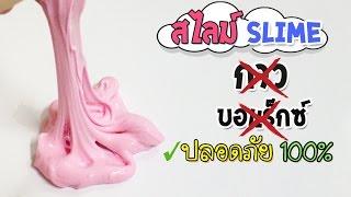 getlinkyoutube.com-สอนทำสไลม์ไม่ใช้กาว ไม่ใช้บอแร็กซ์ ไม่มีสารอันตราย ปลอดภัย100% | How to make Slime without Glue