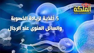 getlinkyoutube.com-5 أغذية لزيادة الخصوبة والسائل المنوى لدى الرجال