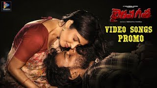 Bhairava Geetha Movie Back 2 Back Video Songs promos || RGV || Telugu Full Screen