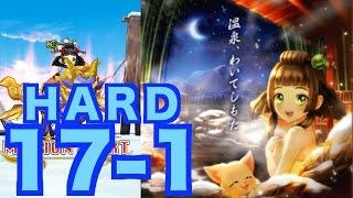 getlinkyoutube.com-【白猫】H17−1を解説。これでいける【白猫温泉物語】 じゃじゃーん菊池