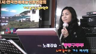 동동구루무/방어진(노래강사/박선영)오산시노래교실,가요교실