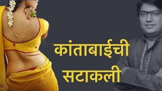 getlinkyoutube.com-Kanatabai Chi Satakli | कांताबाई ची सटकली | Sanjayraj Gaurinandan | Marathi Song