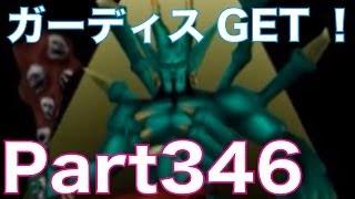 ドラゴンクエストモンスターズ2 3DS イルとルカの不思議なふしぎな鍵を実況プレイ!part346 SSランクモンスター・ガーディスをGET!