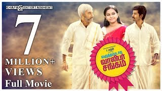 Varuthapadatha Valibar Sangam - Full Movie | Sivakarthikeyan, Bindu Madhavi, Sri Divya, Soori