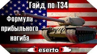 """Гайд Т34 - """"Формула прибыльного нагиба"""""""