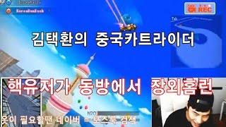 [김택환TV] 레이싱게임(racing game) 중국카트라이더 막자핵 장외홈런