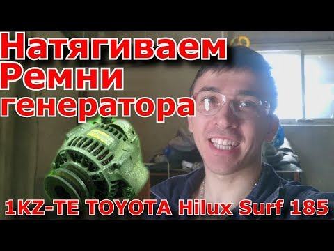 Натягиваем ремни генератора на двигателе 1KZ TE Toyota Hilyx Surf 185