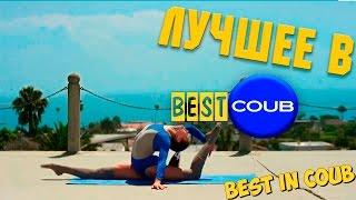 getlinkyoutube.com-Смешные ПРИКОЛЫ 2015 Coub & Vine # 62 Funny video Best fails Compilation Подборка смешных видео