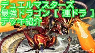 getlinkyoutube.com-デュエルマスターズ 最強ドラゴン [ 連ドラ ] デッキ紹介
